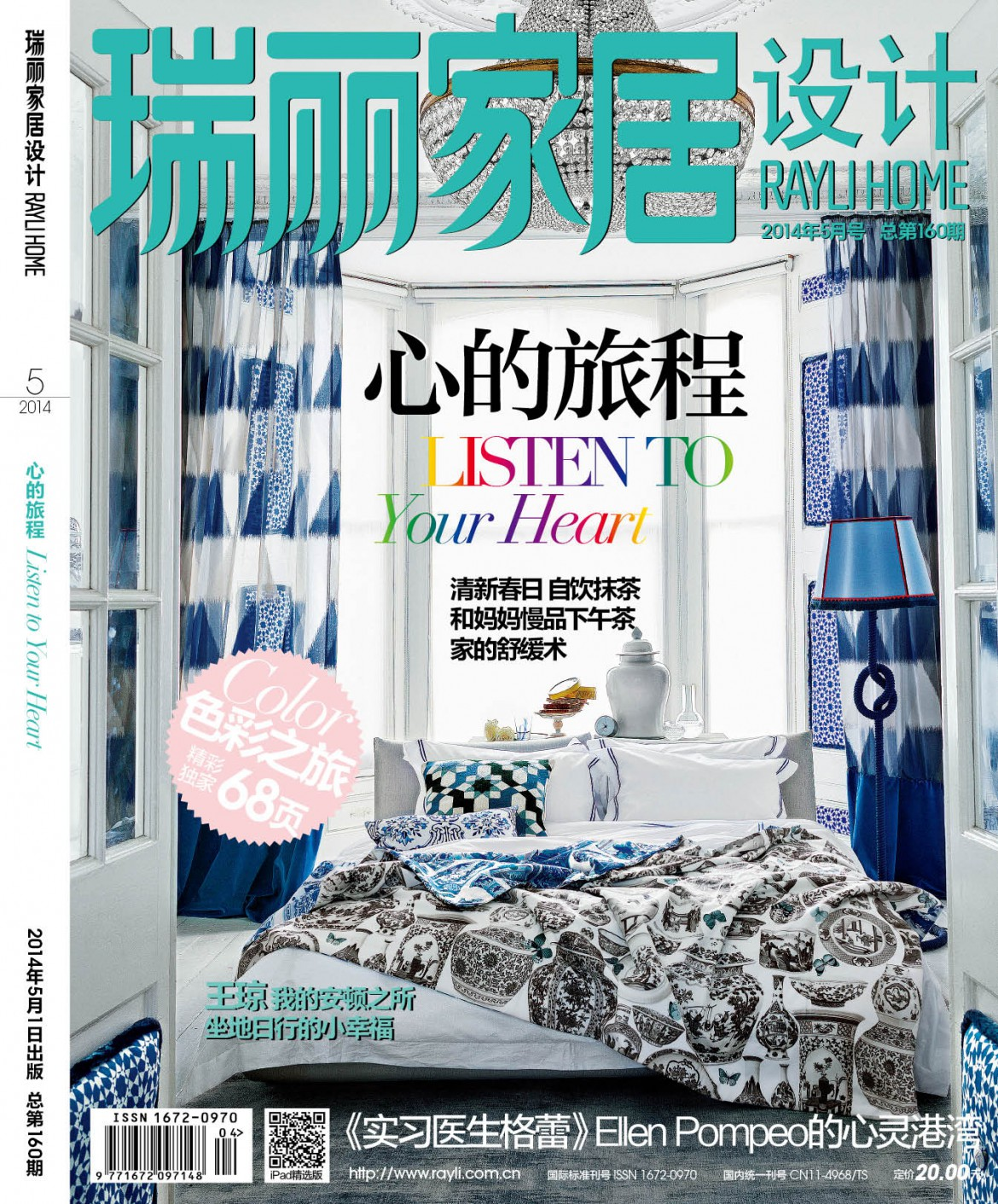Cover of May Issue